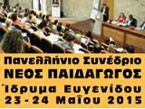 Συνέδριο Νέος Παιδαγωγός