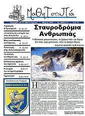 Σχολική Εφημερίδα