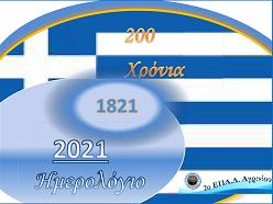 Σχολικό Ημερολόγιο 2021